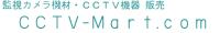 監視カメラ機材・CCTV機器 販売 CCTC-Mart.com 大阪・堺
